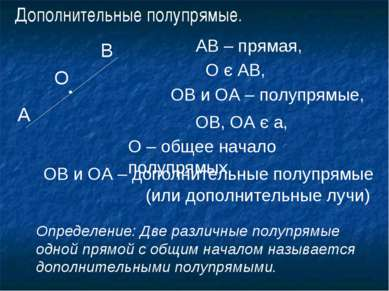 А В О Определение: Две различные полупрямые одной прямой с общим началом назы...