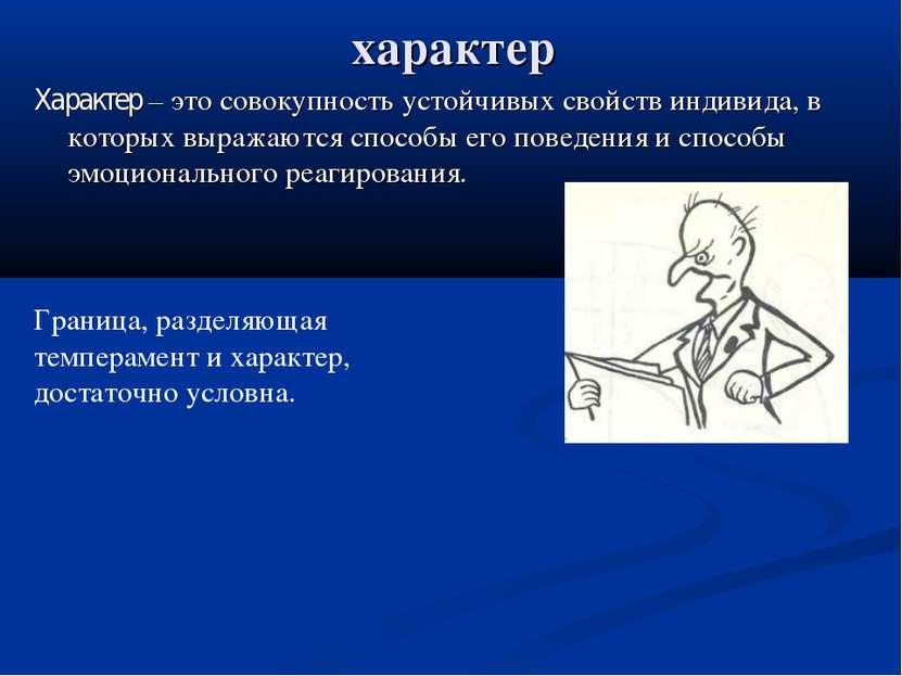 характер Характер – это совокупность устойчивых свойств индивида, в которых в...