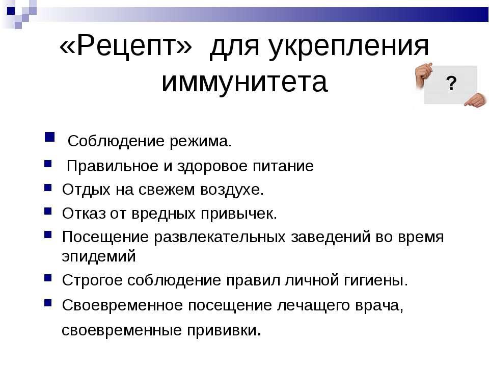 «Рецепт» для укрепления иммунитета Соблюдение режима. Правильное и здоровое п...
