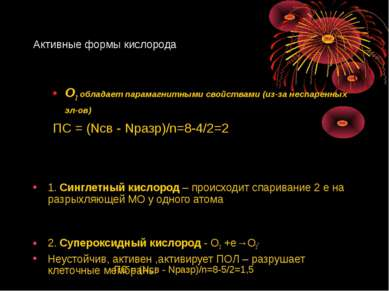 Активные формы кислорода O2 обладает парамагнитными свойствами (из-за неспаре...