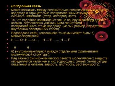 Водородная связь может возникать между положительно поляризованным атомом вод...