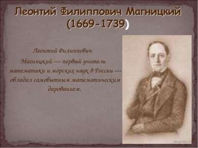 Леонтий Филиппович Магницкий — первый учитель математики и морских наук в Рос...