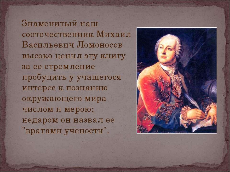 Знаменитый наш соотечественник Михаил Васильевич Ломоносов высоко ценил эту к...