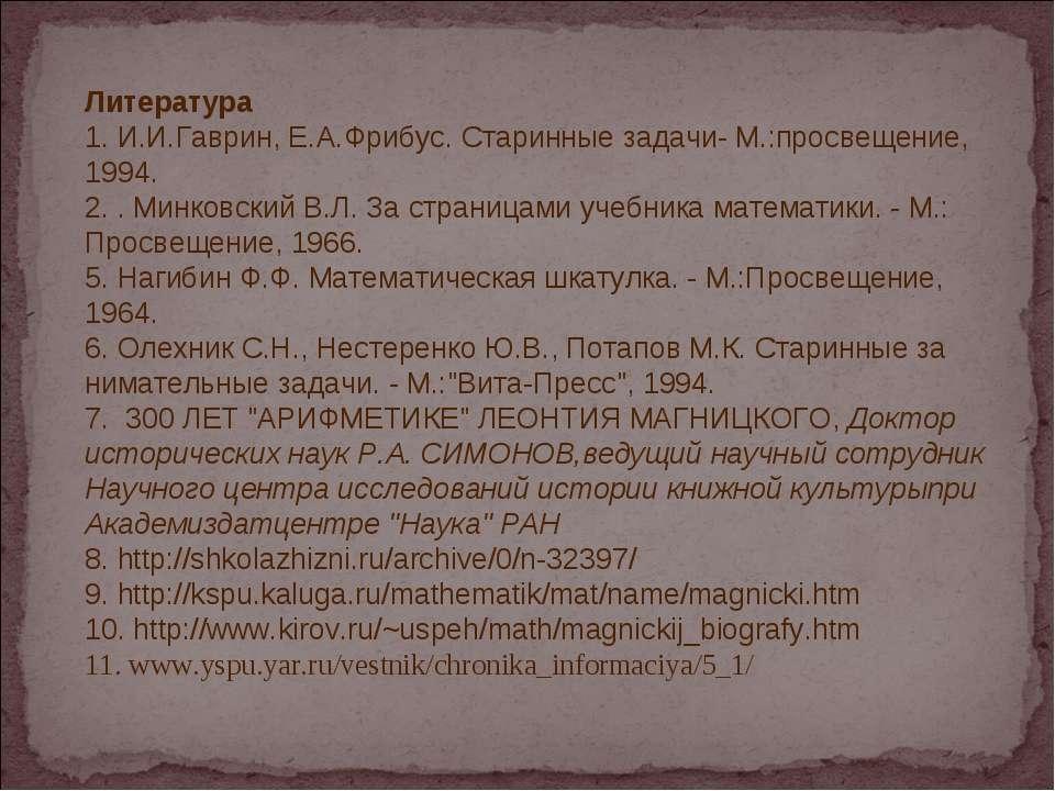 Литература 1. И.И.Гаврин, Е.А.Фрибус. Старинные задачи- М.:просвещение, 1994....