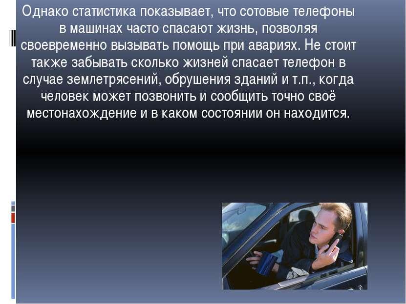 Однако статистика показывает, что сотовые телефоны в машинах часто спасают жи...