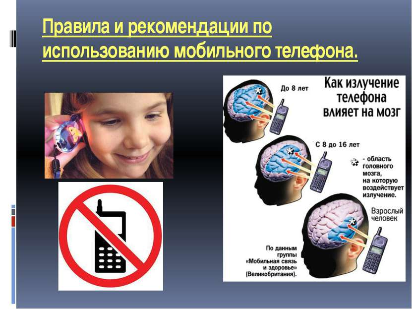 Правила и рекомендации по использованию мобильного телефона.