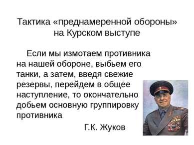 Тактика «преднамеренной обороны» на Курском выступе Если мы измотаем противни...