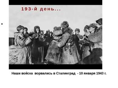 193 день… Наши войска ворвались в Сталинград - 10 января 1943 г. 193-й день...