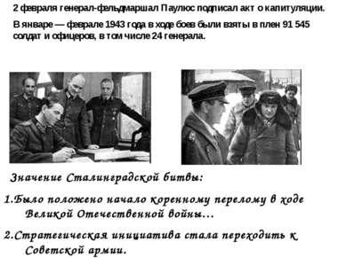 2 февраля генерал-фельдмаршал Паулюс подписал акт о капитуляции. В январе — ф...