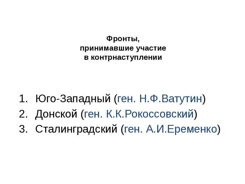 Фронты, принимавшие участие в контрнаступлении Юго-Западный (ген. Н.Ф.Ватутин...