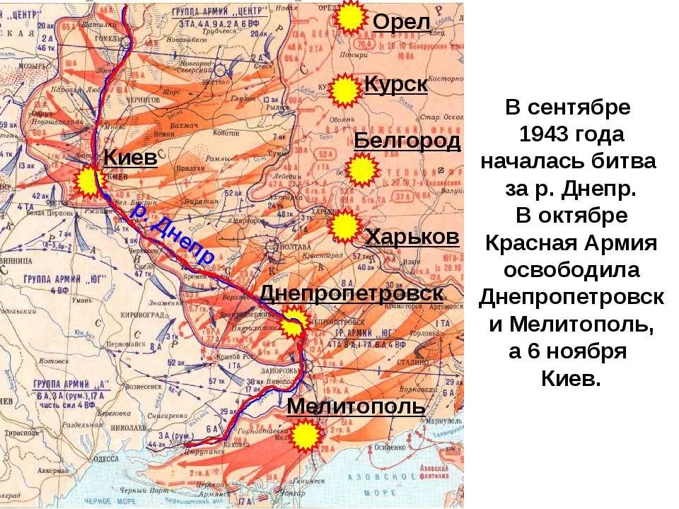 В сентябре 1943 года началась битва за р. Днепр. В октябре Красная Армия осво...