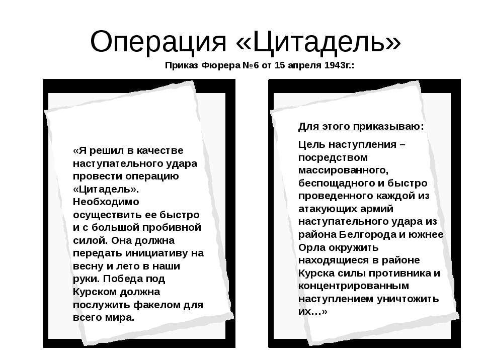 Операция «Цитадель» Приказ Фюрера №6 от 15 апреля 1943г.: Для этого приказыва...