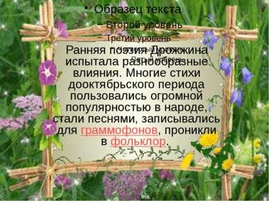 Ранняя поэзия Дрожжина испытала разнообразные влияния. Многие стихи дооктябрь...