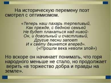 На историческую перемену поэт смотрел с оптимизмом. «Теперь наш пахарь терпел...