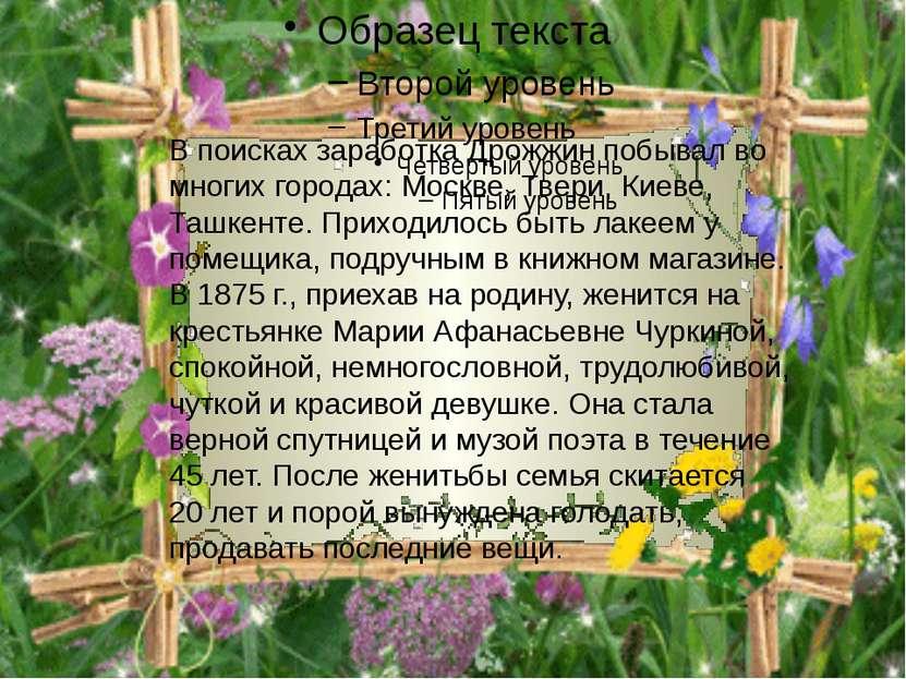 В поисках заработка Дрожжин побывал во многих городах: Москве, Твери, Киеве, ...