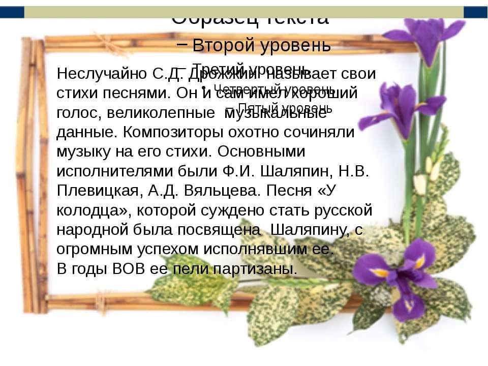Неслучайно С.Д. Дрожжин называет свои стихи песнями. Он и сам имел хороший го...