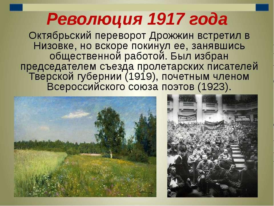 Революция 1917 года Октябрьский переворот Дрожжин встретил в Низовке, но вско...