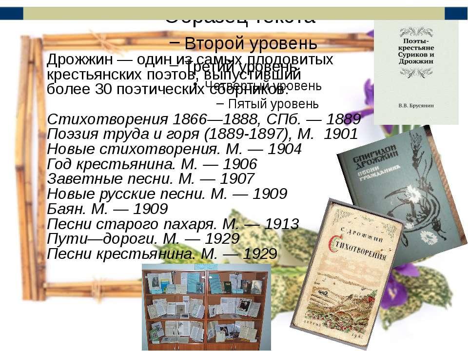 Дрожжин— один из самых плодовитых крестьянских поэтов, выпустивший более 30 ...