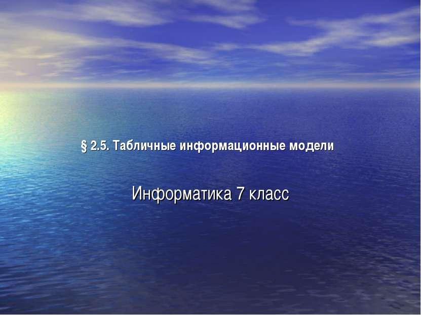 § 2.5. Табличные информационные модели Информатика 7 класс