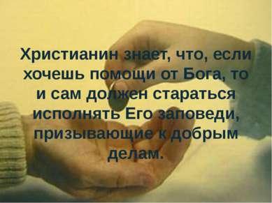 Христианин знает, что, если хочешь помощи от Бога, то и сам должен стараться ...