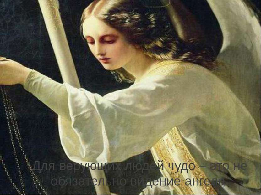 Для верующих людей чудо – это не обязательно видение ангела.
