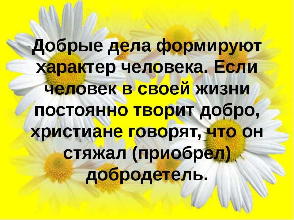 Добрые дела формируют характер человека. Если человек в своей жизни постоянно...