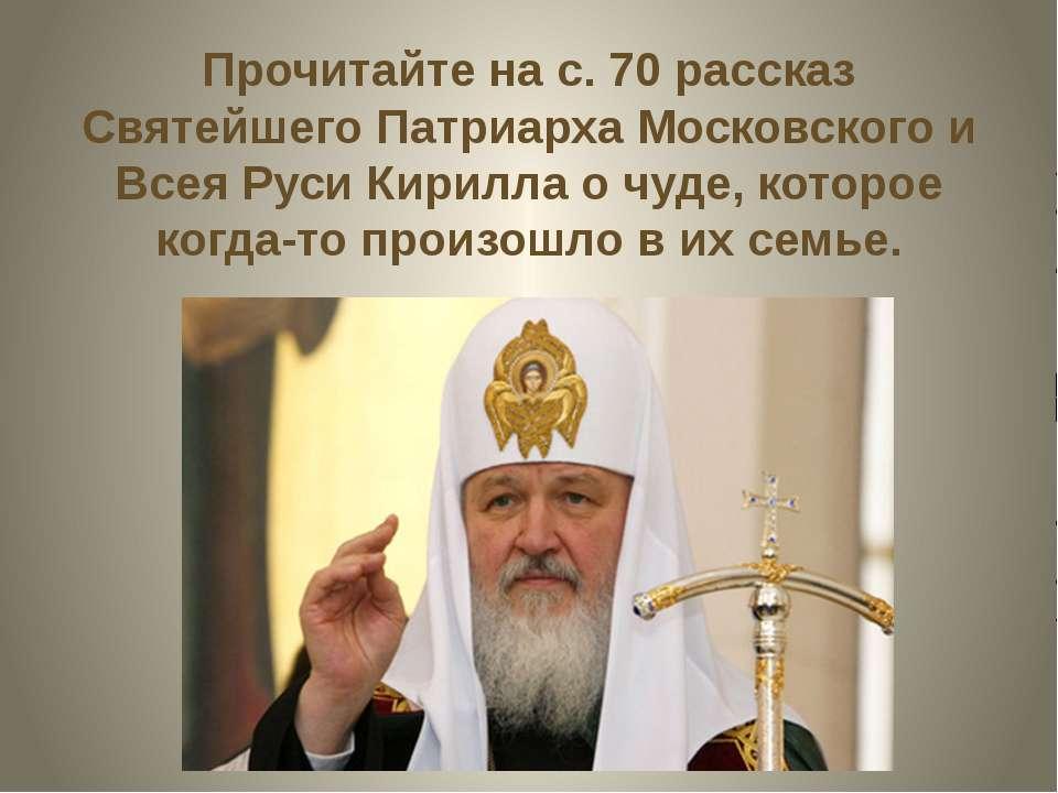 Прочитайте на с. 70 рассказ Святейшего Патриарха Московского и Всея Руси Кири...