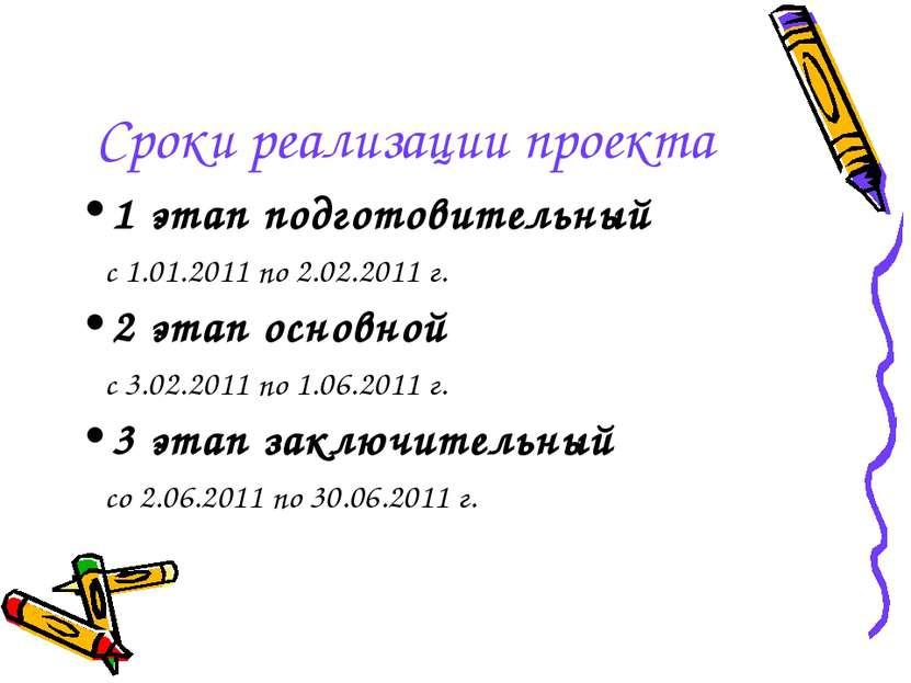 Сроки реализации проекта 1 этап подготовительный с 1.01.2011 по 2.02.2011 г. ...