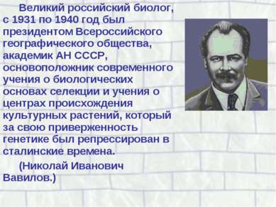 Великий российский биолог, с 1931 по 1940 год был президентом Всероссийского ...