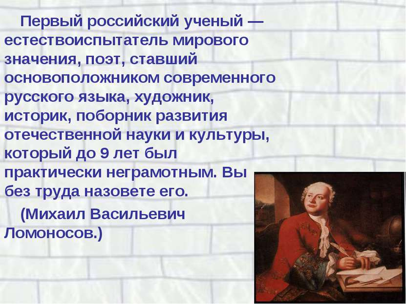 Первый российский ученый — естествоиспытатель мирового значения, поэт, ставши...