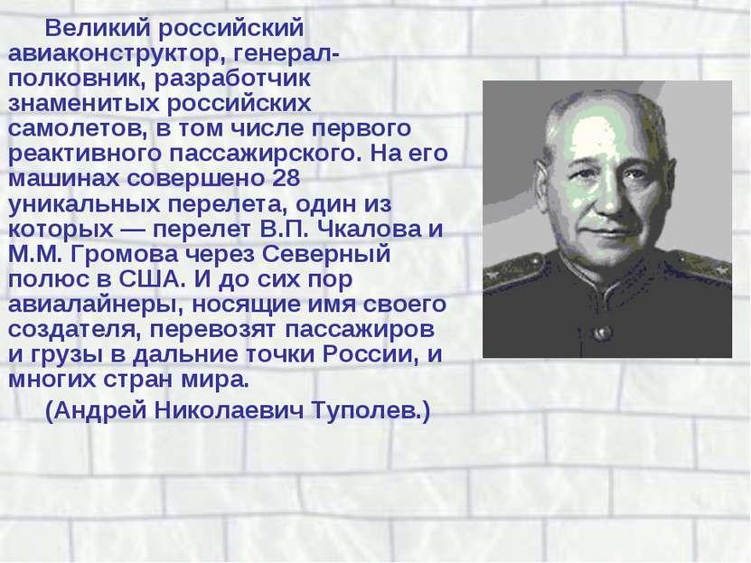 Великий российский авиаконструктор, генерал-полковник, разработчик знаменитых...