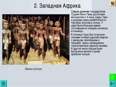 2. Западная Африка Самым древним государством Судана была Гана, достигшая мог...
