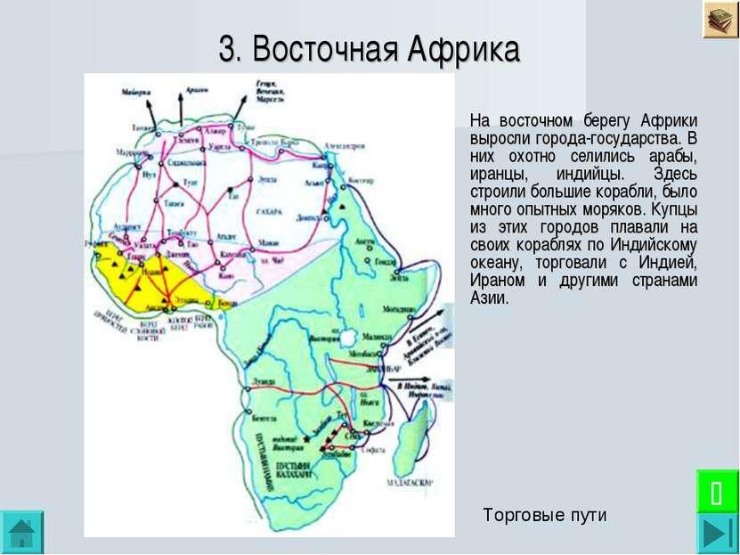 3. Восточная Африка На восточном берегу Африки выросли города-государства. В ...