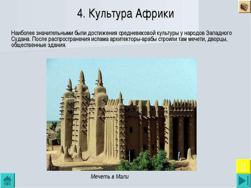 4. Культура Африки Наиболее значительными были достижения средневековой культ...