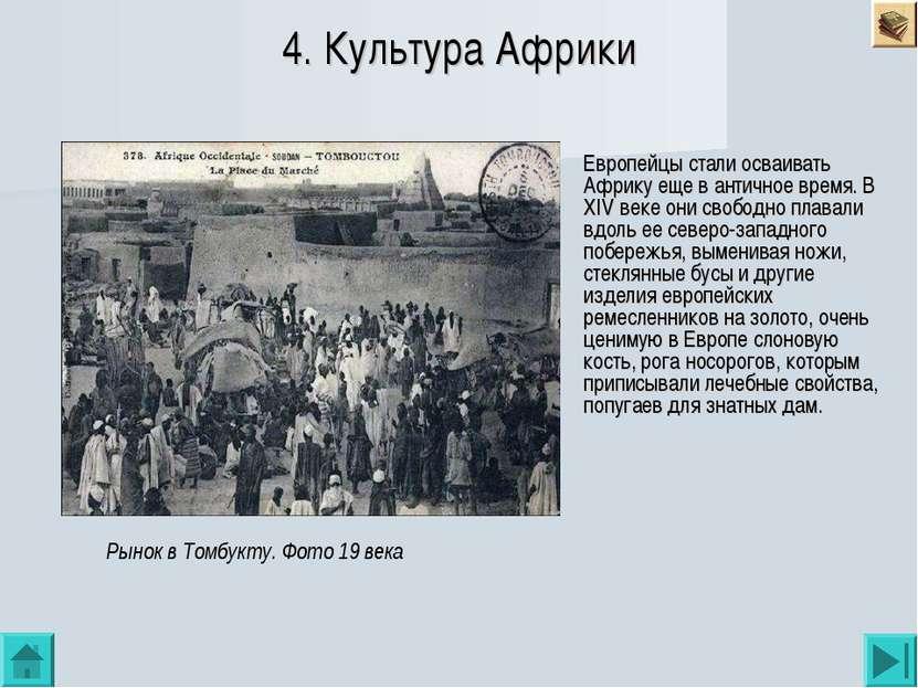 4. Культура Африки Европейцы стали осваивать Африку еще в античное время. В X...