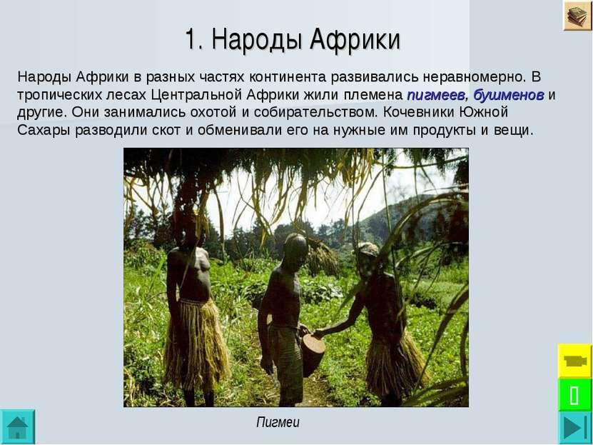 1. Народы Африки Народы Африки в разных частях континента развивались неравно...