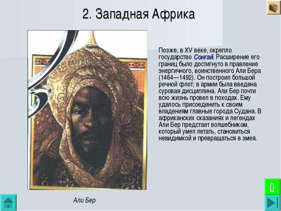 2. Западная Африка Позже, в XV веке, окрепло государство Сонгай. Расширение е...