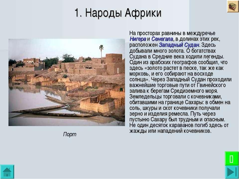 1. Народы Африки На просторах равнины в междуречье Нигера и Сенегала, в долин...