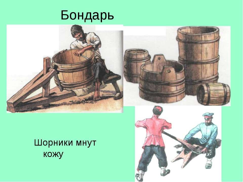 Бондарь Шорники мнут кожу