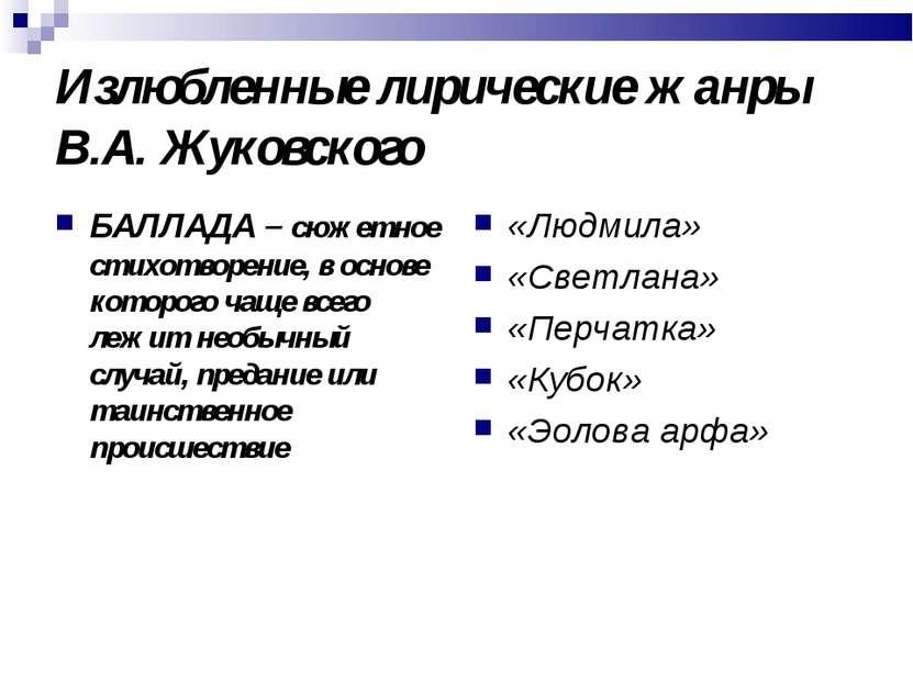 Излюбленные лирические жанры В.А. Жуковского БАЛЛАДА – сюжетное стихотворение...