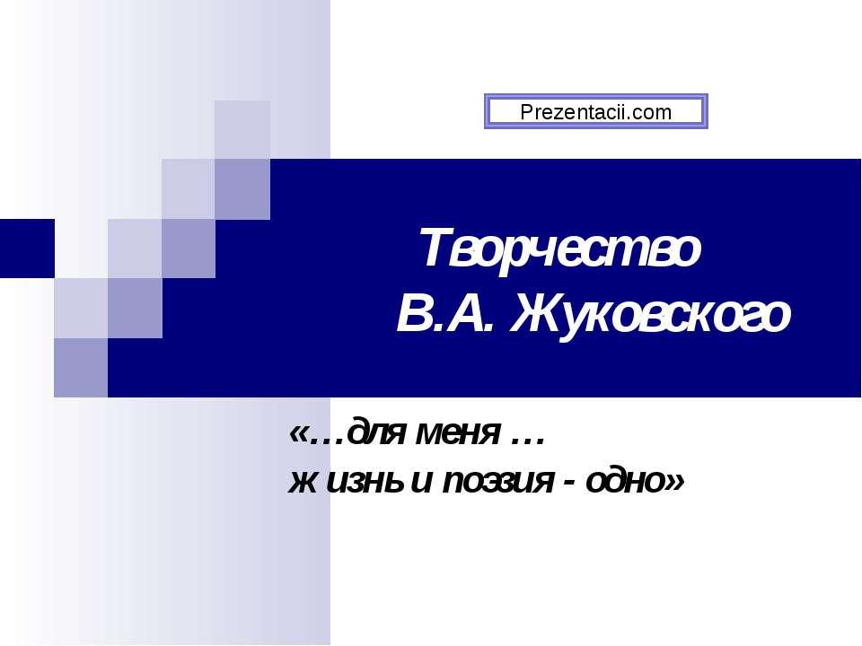 Творчество В.А. Жуковского «…для меня … жизнь и поэзия - одно»