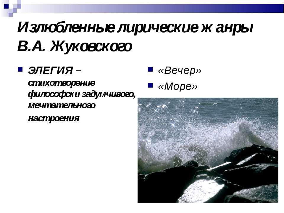Излюбленные лирические жанры В.А. Жуковского ЭЛЕГИЯ – стихотворение философск...