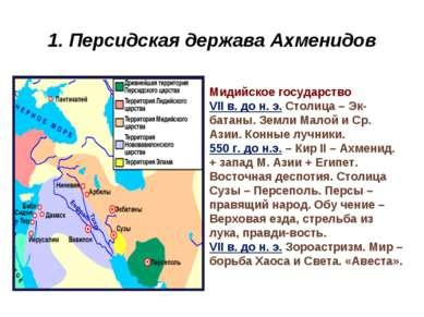 1. Персидская держава Ахменидов Мидийское государство VII в. до н. э. Столица...