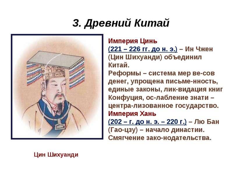 3. Древний Китай Цин Шихуанди Империя Цинь (221 – 226 гг. до н. э.) – Ин Чжен...