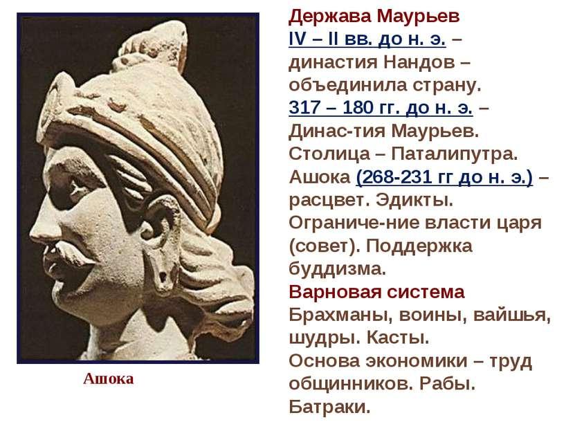 Ашока Держава Маурьев IV – II вв. до н. э. – династия Нандов – объединила стр...