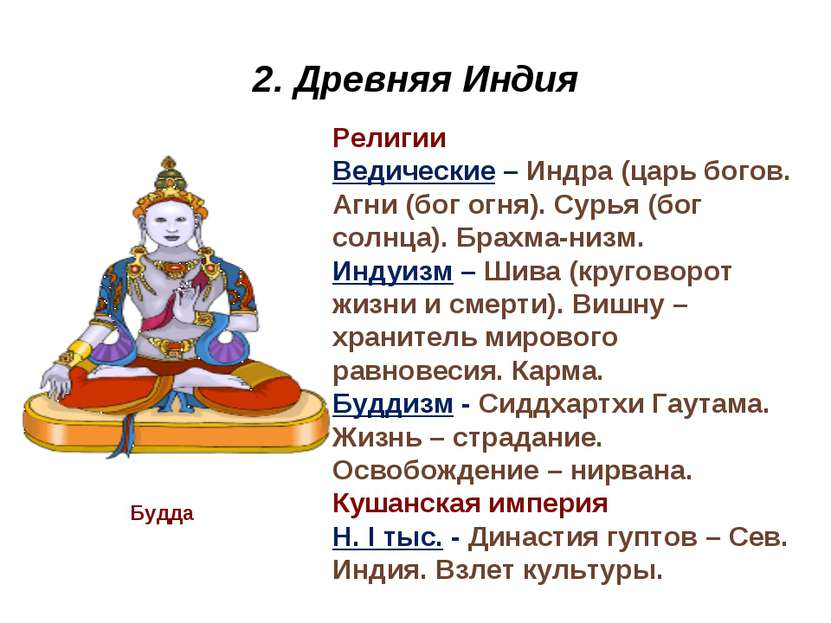 2. Древняя Индия Будда Религии Ведические – Индра (царь богов. Агни (бог огня...