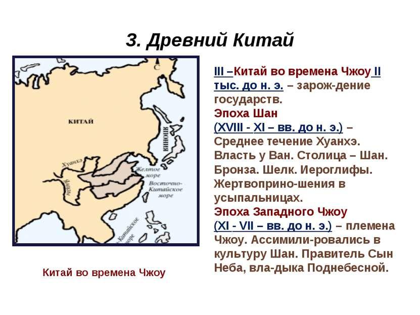 3. Древний Китай Китай во времена Чжоу III –Китай во времена Чжоу II тыс. до ...