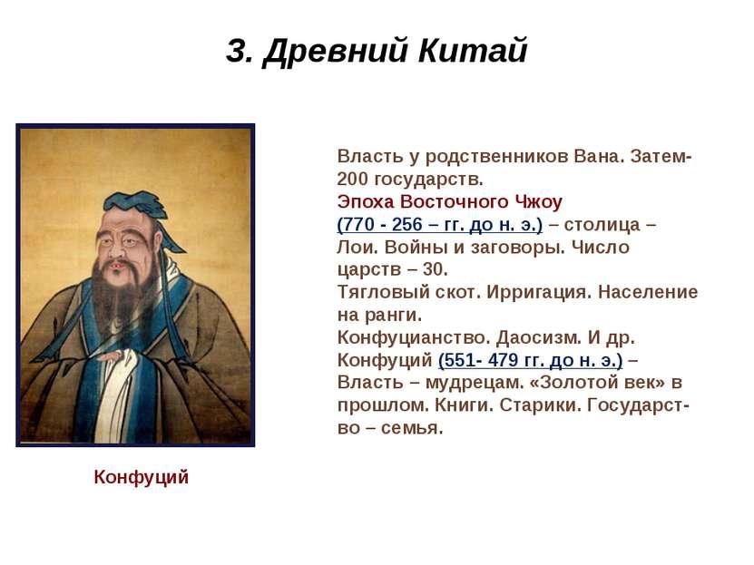 3. Древний Китай Конфуций Власть у родственников Вана. Затем- 200 государств....