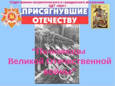 """""""Полководцы Великой Отечественной войны"""" Отдел военно-патриотического и гражд..."""