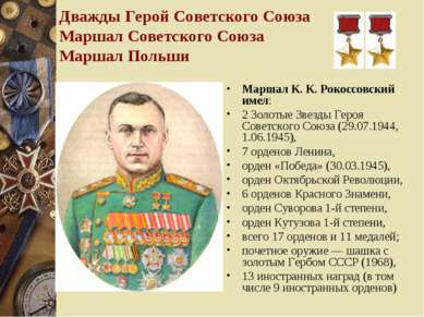 Дважды Герой Советского Союза Маршал Советского Союза Маршал Польши Маршал К....